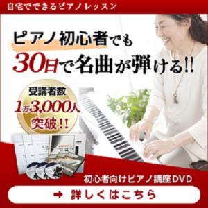 30日短期間ピアノが弾けるようになる。楽しく楽に続けられる